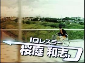 桜庭vsマヌーフ煽りV11