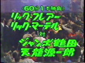 世界王者組vs鶴龍コンビ