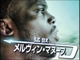 桜庭vsマヌーフ煽りV20