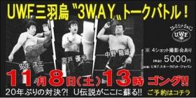 UWF三羽烏トークショー