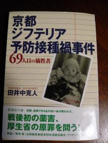 田井中氏著書
