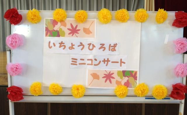 ichouhiroba