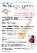 Juke OkaYoshis Workshops 20130901,15