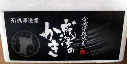 宮城県石巻市雄勝町「成澤のかき」パッケージロゴ2
