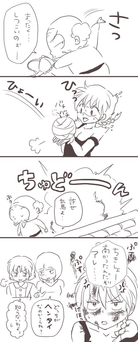 八らん漫画01
