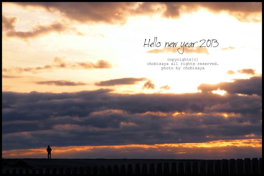 hello2013③