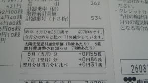 2012_0620_081117-DSC_0340.jpg