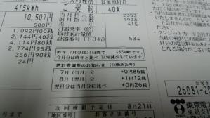 2012_0720_094310-DSC_0542.jpg