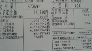 2012_0827_124001-DSC_0764.jpg