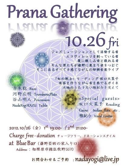 Web用Prana Gathering Vol.2 flyer