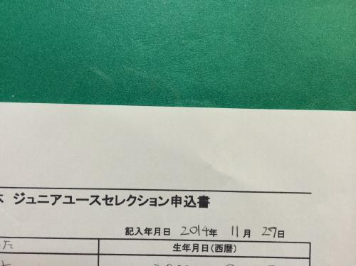 2014_12_3申込書