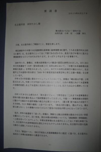 名古屋市長宛て要請書