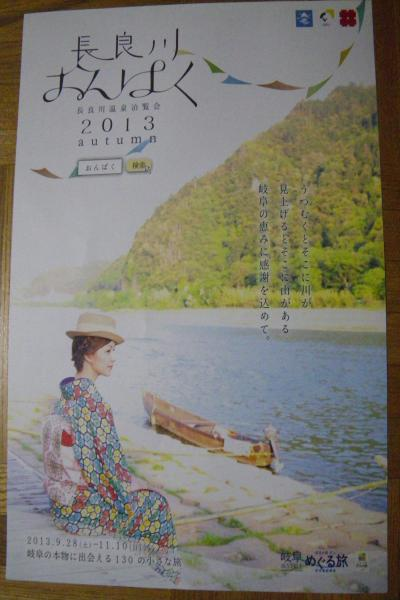 長良川おんぱく2013秋