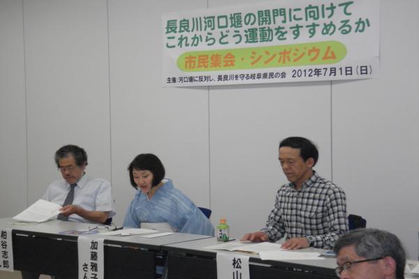 パネリストの粕谷先生、加藤さん、松山さん