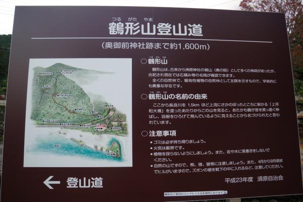 鶴形山登山道の案内板