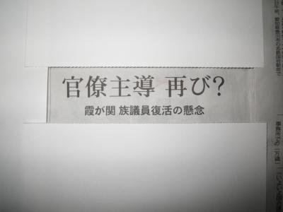 中日新聞夕刊の見出し