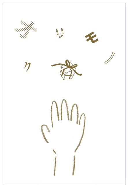 okurimono-ten1.jpg