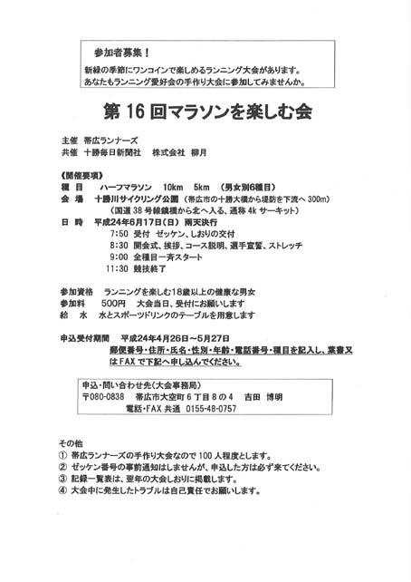 2012052101.jpg