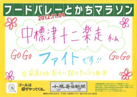 2012110712.jpg