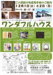 荳ュ螻ア驍ク隕句ュヲ莨壽。亥・_convert_20121130104612