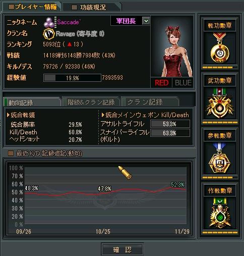 Baidu IME_2012-12-18_16-55-28