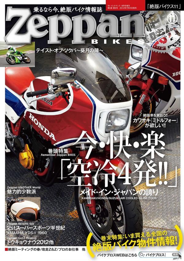 magazine_hyoushi_b_convert_20120721132951.jpg