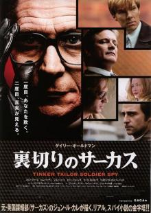 Tinker_Tailor_Soldier_Spy_チラシ