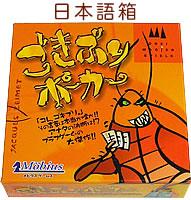 kakerlakenpoker_jp-box.jpg