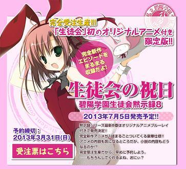 seitokai_05_2012.jpg