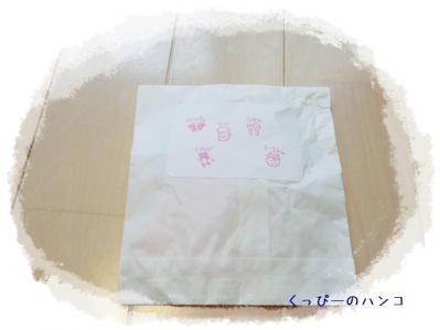 ハンコ120426 (1)