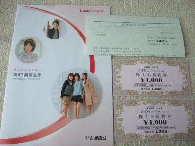 20120426しまむら