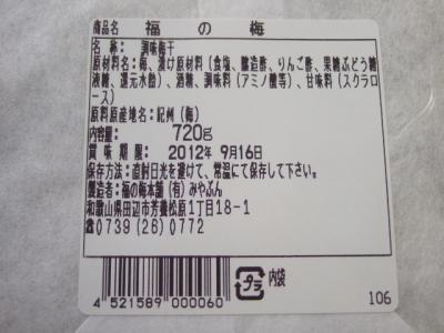 20120429東建梅干し2