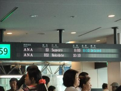 20120430道東旅行02