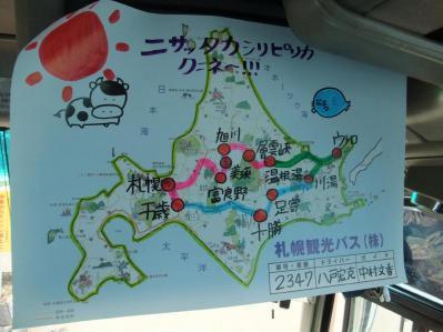 20120430道東旅行01