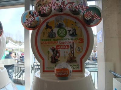 20120430道東旅行15