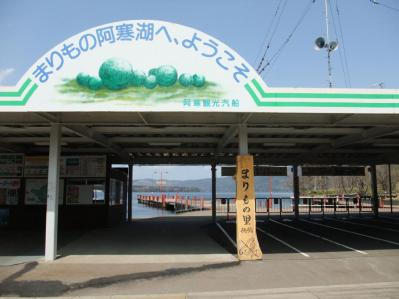 20120502道東旅行05