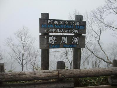 20120502道東旅行03