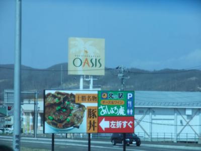 20120502道東旅行12
