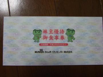 2011_0531カッパ