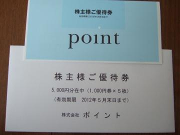 2011_0528ポイント