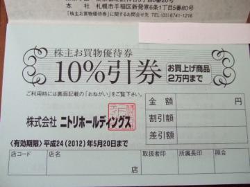 2011_0513ニトリ