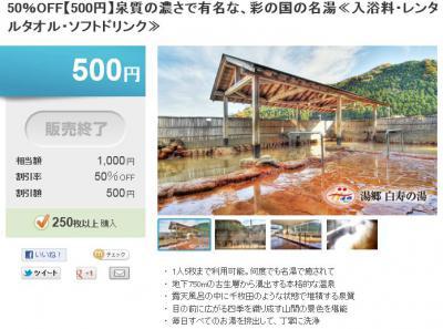 20120513白寿の湯
