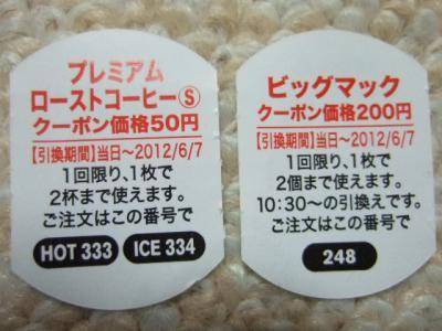 20120513マック3
