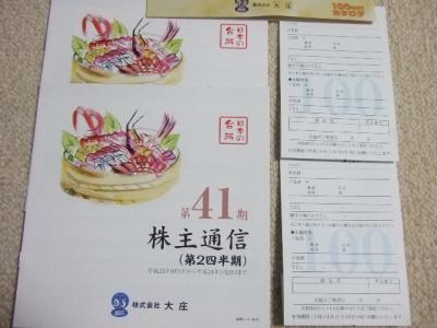 20120519大庄1