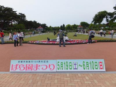 20120520バラ園2