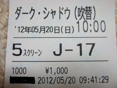 20120520映画3