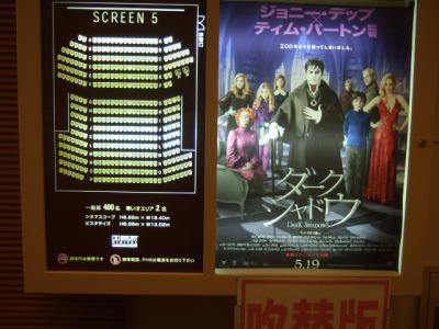 20120520映画1