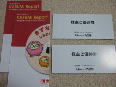 20120524カスミ1