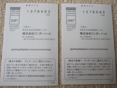 20120525リンガーハット2