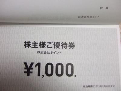 20120526ポイント2